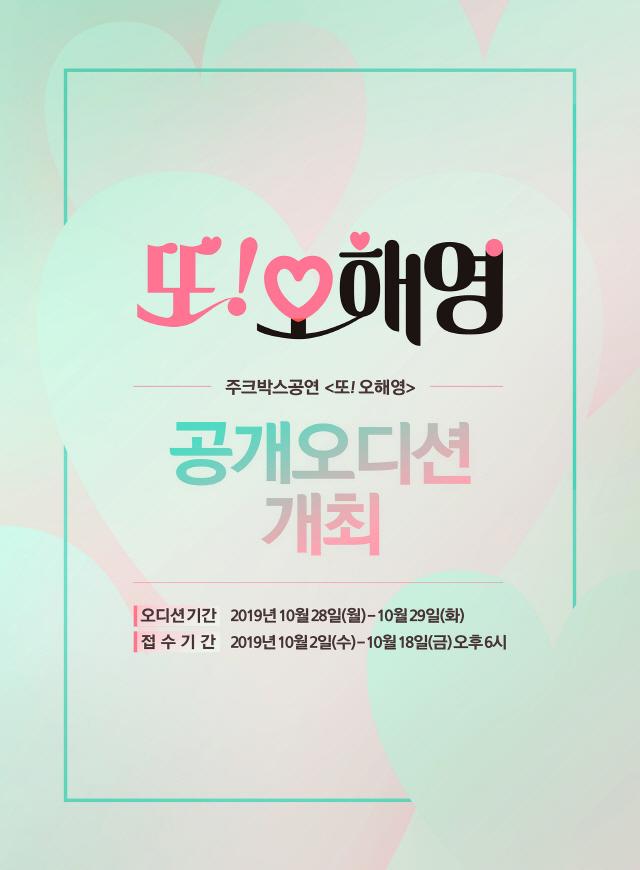 뮤지컬 '또! 오해영' 전 배역 오디션 개최...2020년 대학로 초연 예정