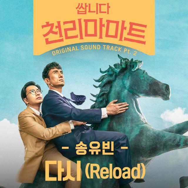 '쌉니다 천리마마트' 송유빈, 두 번째 OST '다시(Reload)' 발매