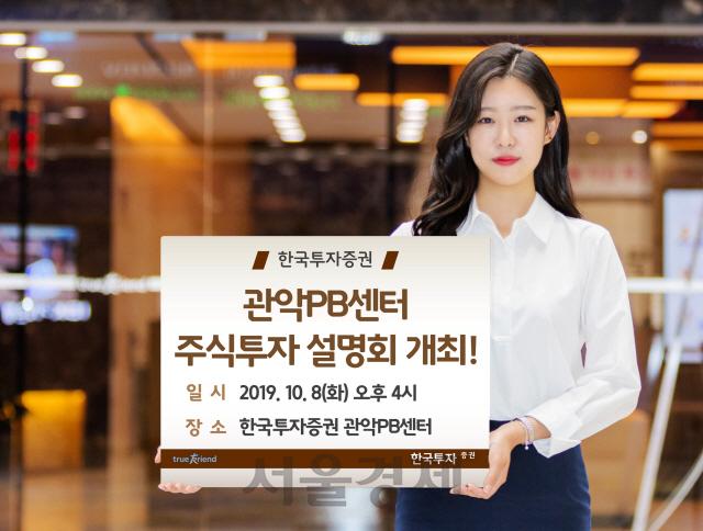 한국투자증권, 서울 관악PB센터서 '주식 투자 설명회'
