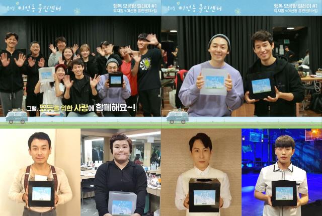 뮤지컬 '이선동 클린센터' 4일 개막..'행복 모금' 릴레이 캠페인 진행