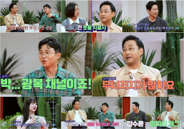 '악플의 밤' 박성광, 매니저 임송 덕 본 거 인정한다...미안함 고백