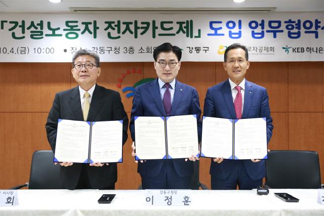 하나은행 '건설근로자 전자카드제' 도입 업무협약