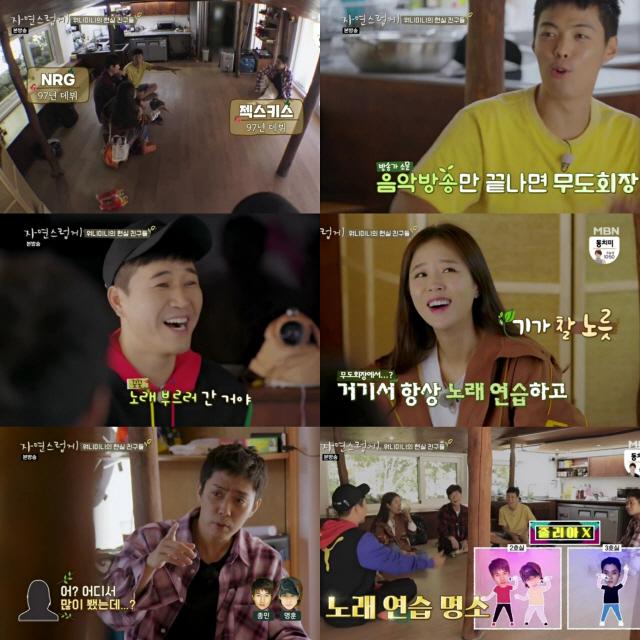 '자연스럽게' 젝키-코요태-NRG의 '대박 추억' 소환