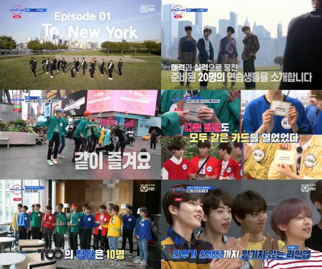'투 비 월드 클래스' 예비 TOO 연습생들의 글로벌 성장일기 힘찬 스타트