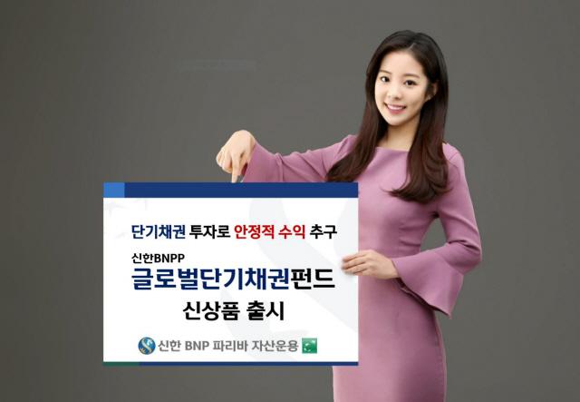 신한BNPP운용, '신한BNPP 글로벌 단기채권 펀드' 출시