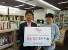 산단공 봉사단, 지역사회 아동지원 앞장