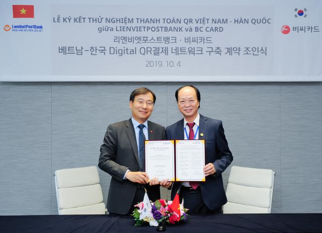 BC카드 '베트남 국민도 한국서 QR결제'