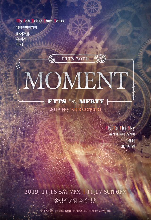 MFBTY&플라이투더스카이, 전국 투어 콘서트 'Moment : 2019 FTTS 20TH' 개최