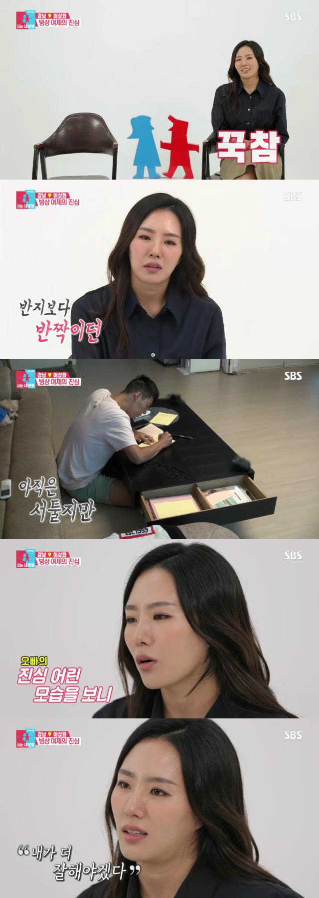 '너는 내 운명' 이상화, 숨겨둔 마음 고백 '강남의 진심, 너무 예뻤다'