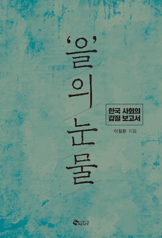 신간 한국 사회 갑질 보고서 '을의 눈물'