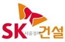 SK건설, 회사채 수요예측 성공...청약 경쟁률 4대 1