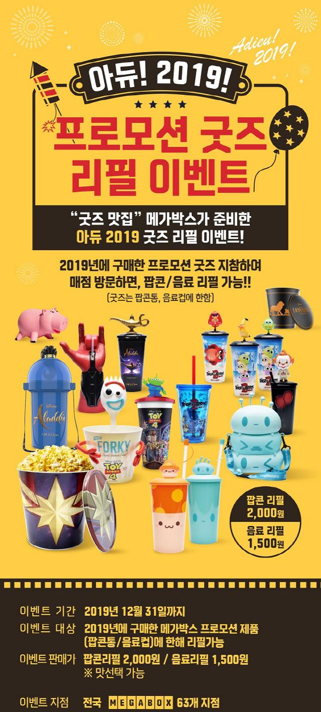 메가박스, 굿즈 리필 이벤트...팝콘, 음료 최대 60% 이상 할인
