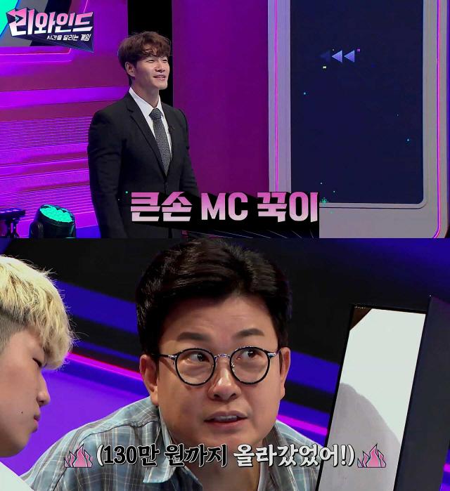 '리와인드' 김종국, 김성주 밀어내고 단독 MC 데뷔..수트 핏 뽐내며 등장
