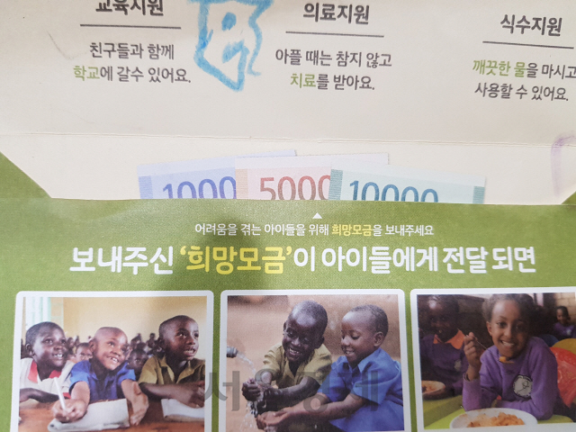 [댓글살롱]유치원 기부교육에 '돈 봉투' 논란, 자유일까 강제일까