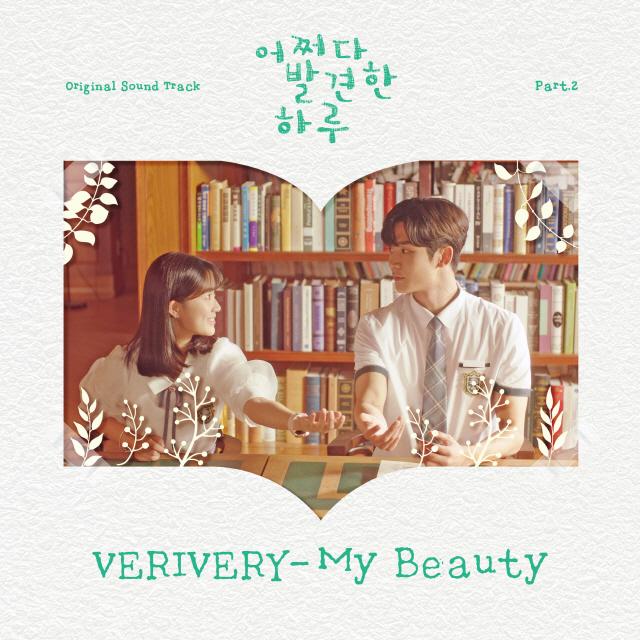 베리베리, 데뷔 후 첫 OST 참여..'어쩌다 발견한 하루' 오늘(9일) 공개