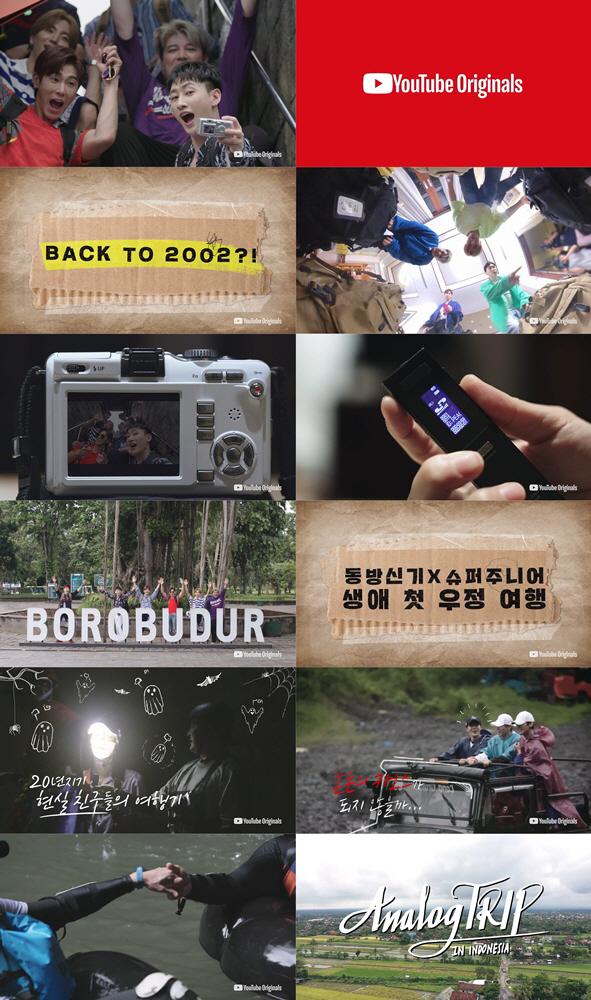 '아날로그 트립' 첫 번째 에피소드 공개, 글로벌 팬심 자극