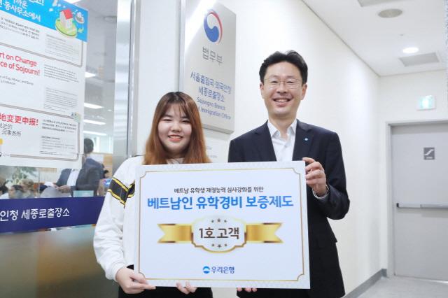 우리은행, 베트남 어학연수생 유학경비 보증제도 1호 고객 행사
