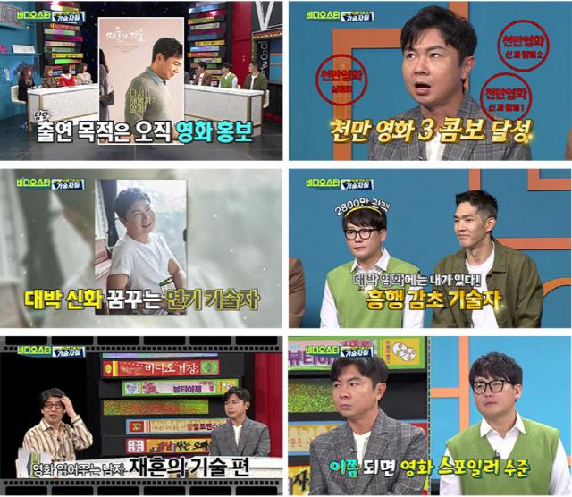 '재혼의 기술' 임원희X김강현, '비디오스타' 출연 화려한 입담 예능감 폭발
