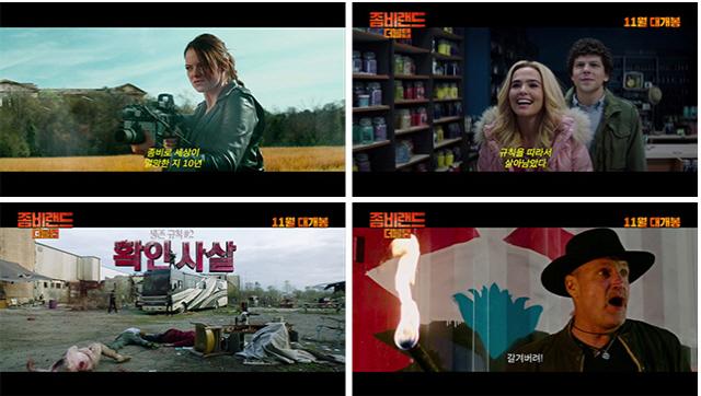 '좀비랜드: 더블 탭' 엠마 스톤&제시 아이젠버그의 좀비액션...11월 개봉