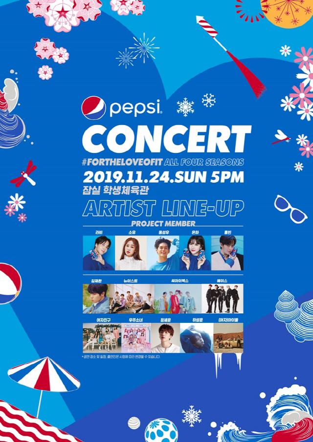 [공식] '펩시 콘서트' 11월 1일 티켓 오픈..뉴이스트·여자친구 등 출격