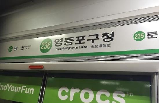 (속보)지하철 2호선 '신호 정지'로 지연 운행…출근길 시민들 '발동동'
