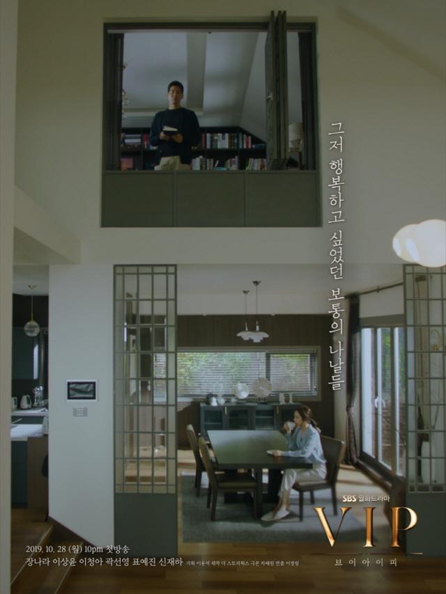 'VIP' 장나라X이상윤, 일상을 담은 무빙 포스터 공개..'가을감성 자극'
