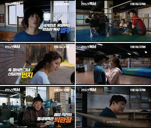 '판소리 복서' 배우들의 묘한 케미, 관람 욕구 자극하는 캐릭터 영상 공개