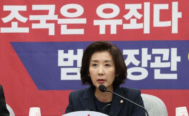 """나경원, 조국 동생 영장기각에 """"법원, 증거인멸 공범 자처"""""""