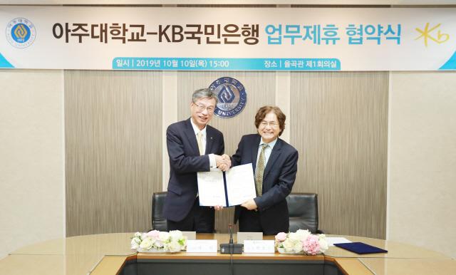 KB국민은행, 아주대 주거래은행 협약 체결