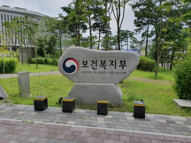 """복지부-약사회, 1차 약정협의체 개최··""""약사 관련 발전적 정책 모색"""""""