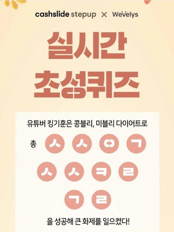 '콩블리 다이어트 원플원' 초성퀴즈 정답 공개…'유튜버 킹기훈의 선택'