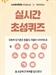 """'콩블리 다이어트 원플원' 초성퀴즈 정답 공개…""""유튜버 킹기훈의 선택"""""""