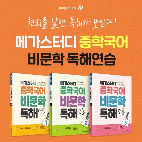 메가스터디, '중학국어 비문학 독해연습' 출시