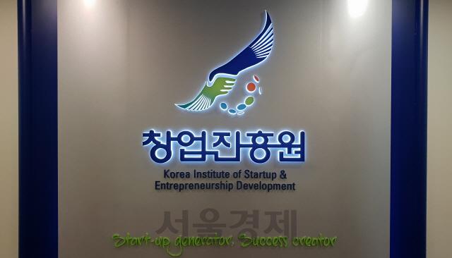 창업진흥원, 시민참여 혁신위원회 출범 '국민 의견듣고 소통'