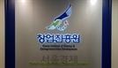 """창업진흥원, 시민참여 혁신위원회 출범 """"국민 의견듣고 소통"""""""