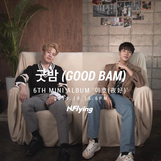 엔플라잉, 신곡 '굿밤 (GOOD BAM)' 보컬버전 하이라이트 공개..'기대 UP'