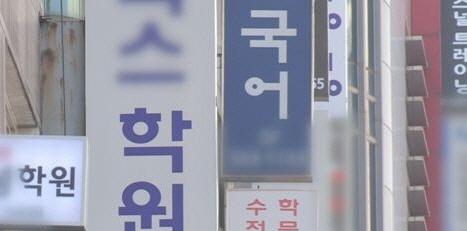 전국 영재학교 신입생 '수도권'이 싹쓸이…'강남 유명학원 출신 많아'