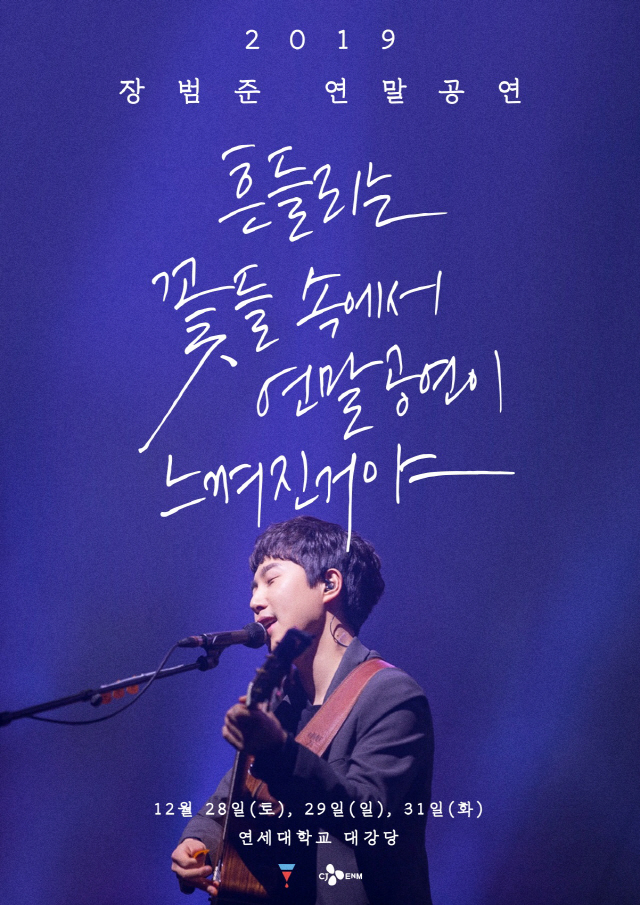 장범준, 오늘(10일) 연말 공연 티켓 오픈..'따뜻한 연말 감성 선사'