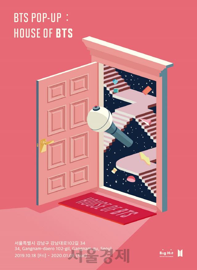 BTS, 강남 한복판 초대형 팝업스토어 운영…'하우스 오브 BTS' 18일 오픈