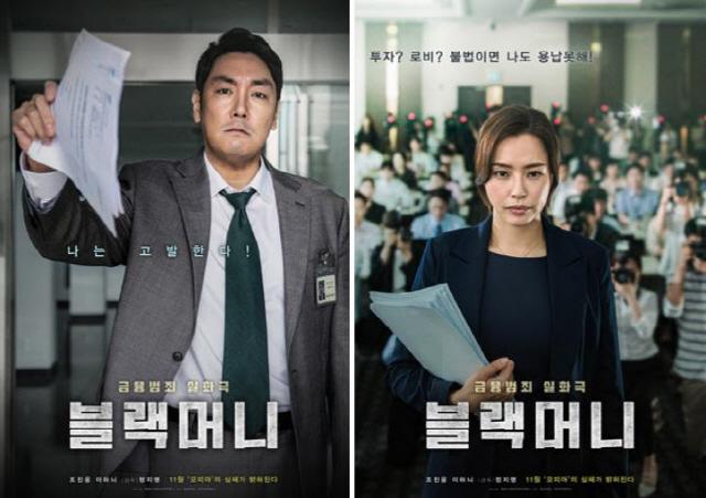 '블랙머니' 조진웅X이하늬, 극과 극 매력 담긴 2차 포스터 공개..'궁금증 증폭'
