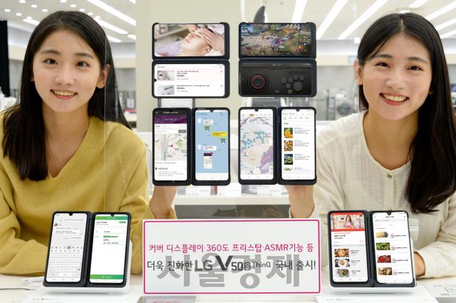 듀얼스크린에 3,200만화소 카메라까지...LG V50S 11일 출시