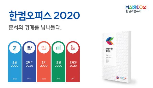 AI·클라우드·블록체인 탑재한 '한컴오피스 2020' 출시