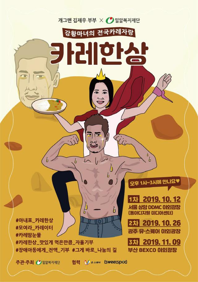 개그맨 김재우 부부, 퍼네이션 프로젝트 '카레한상' 개최..수익금 전액 기부