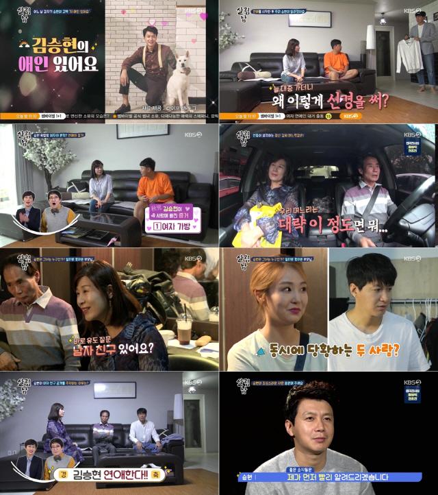 '살림남2' 김승현 父子의 옥신각신..'선봐라' VS '애인 있어요'