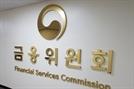 금융위, 오는 17일 P2P금융 간담회 개최