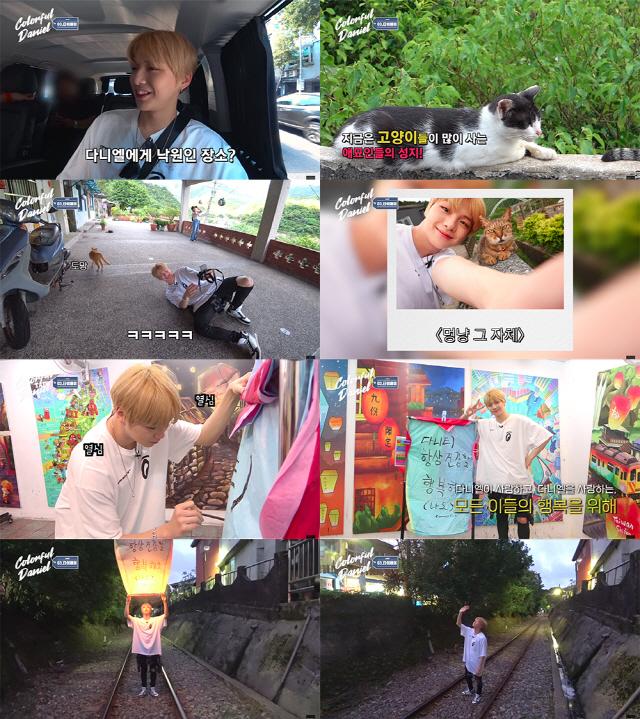 강다니엘, 트래블로그 '컬러풀 다니엘(Colorful Daniel)' 타이베이 편 공개