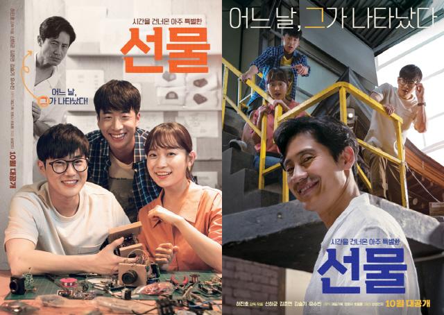 [공식] '선물' 10월 17일 공개, 메인 포스터 & 메인 예고편 선보여