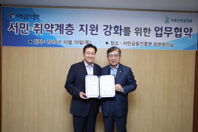 서민금융진흥원-저축銀중앙회, 취약층 지원 MOU
