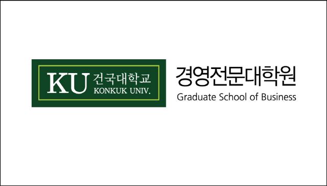 [미래 인재의 요람 한국형MBA]건국대, 美기관서 경영교육 국제인증 '국내 최고 MBA'