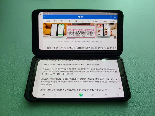 [LG V50S 써보니]'쇼핑 상세설명 '듀얼'로 한눈에...셀피를 3,200만화소로'